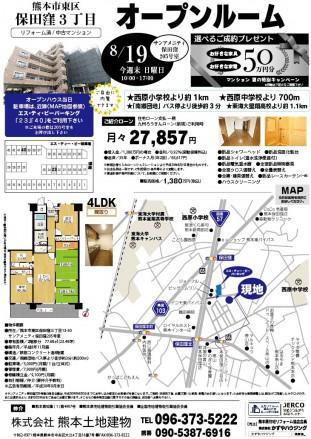 180819サンアメニティ保田窪 熊本