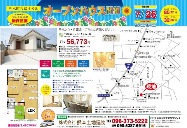 200726泗水町吉冨4