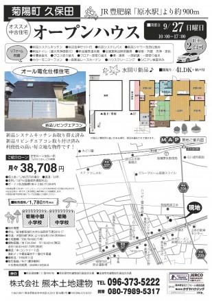 200927菊陽町久保田 (3)
