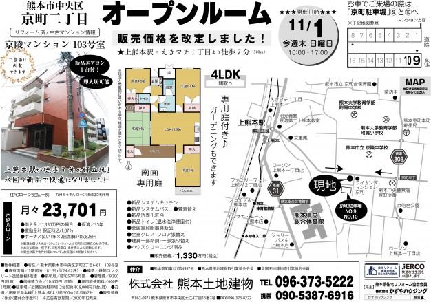 201101京町M