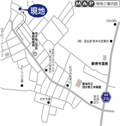 泗水町中古地図
